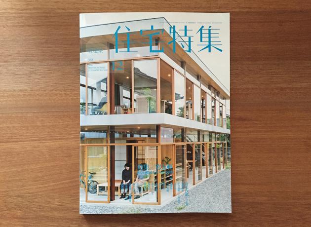 愛知県 名古屋市 設計事務所 住宅特集